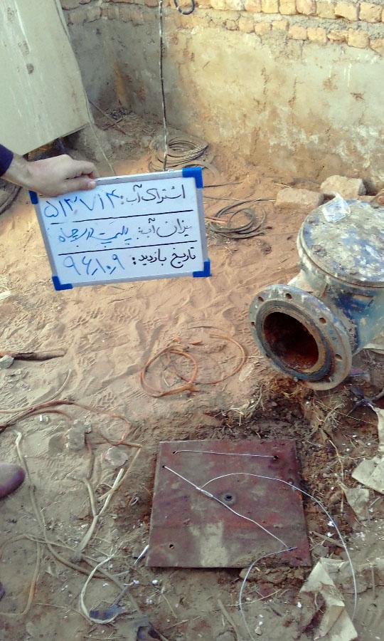 انسداد یک حلقه چاه غیر مجاز و جمع آوری منصوبات سه حلقه چاه غیر مجاز