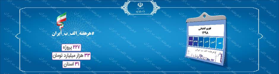 پویش هر هفته الف- ب- ایران
