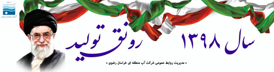 شعار سال98